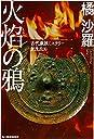 火焔の鴉 古代豪族ミステリー 賀茂氏篇 (ハルキ文庫)