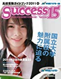 サクセス15 2011ー4―高校受験ガイドブック 特集:国立大学附属校の魅力に迫る