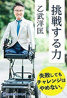 [乙武 洋匡]の挑戦する力 (読む講演会+PLUSシリーズ)