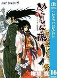 ぬらりひょんの孫 モノクロ版 16 (ジャンプコミックス...