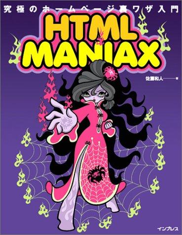 究極のホームページ裏ワザ入門HTML MANIAXの詳細を見る