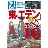 オトナアニメ Vol.15 (洋泉社MOOK)