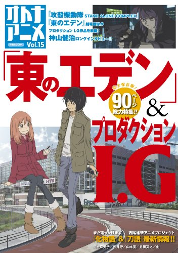 オトナアニメ Vol.15 (洋泉社MOOK)の詳細を見る