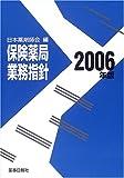 保険薬局業務指針 (2006年版)