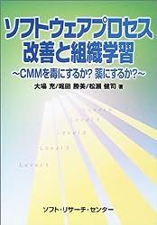 ソフトウェアプロセス改善と組織学習―CMMを毒にするか?薬にするか?