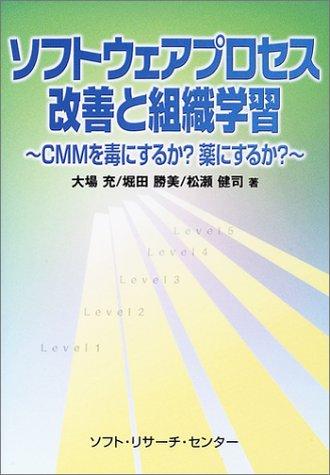 ソフトウェアプロセス改善と組織学習―CMMを毒にするか?薬にするか?の詳細を見る