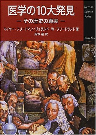 医学の10大発見—その歴史の真実 (Newton Science Series)