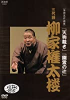 NHK DVD 落語名作選集 三代目 柳家権太楼