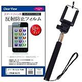 メディアカバーマーケット イー・モバイル Huawei STREAM X GL07S [4.7インチ(1280x720)]機種用 【自撮り棒 と 反射防止液晶保護フィルム のセット】 伸縮自在 モノポ