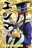 エンマ(6) (ライバルコミックス)