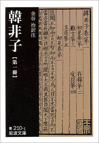 韓非子 (第1冊) (岩波文庫)の詳細を見る