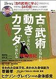 古の武術を知れば動きが変わるカラダが変わる―NHK人間講座『古の武術に学ぶ』の甲野善紀・34の技をDVD120分収録! (MC mook)