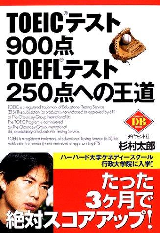 TOEICテスト900点・TOEFLテスト250点への王道 (Diamond basic)の詳細を見る