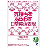気持ちをあらわす日常英語表現 (CD BOOK)