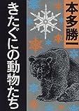 きたぐにの動物たち (朝日文庫)