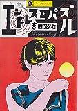 エンドレス・バズル (カワデ・パーソナル・コミックス 12)