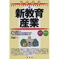 新教育産業〈2003年版〉 (最新データで読む産業と会社研究シリーズ)