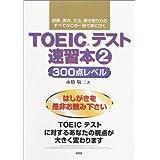 TOEICテスト速習本〈2〉―300点レベル