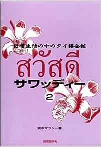 サワッディー―日常生活の中のタイ語会話 (2)   宮本 マラシー  本 ...