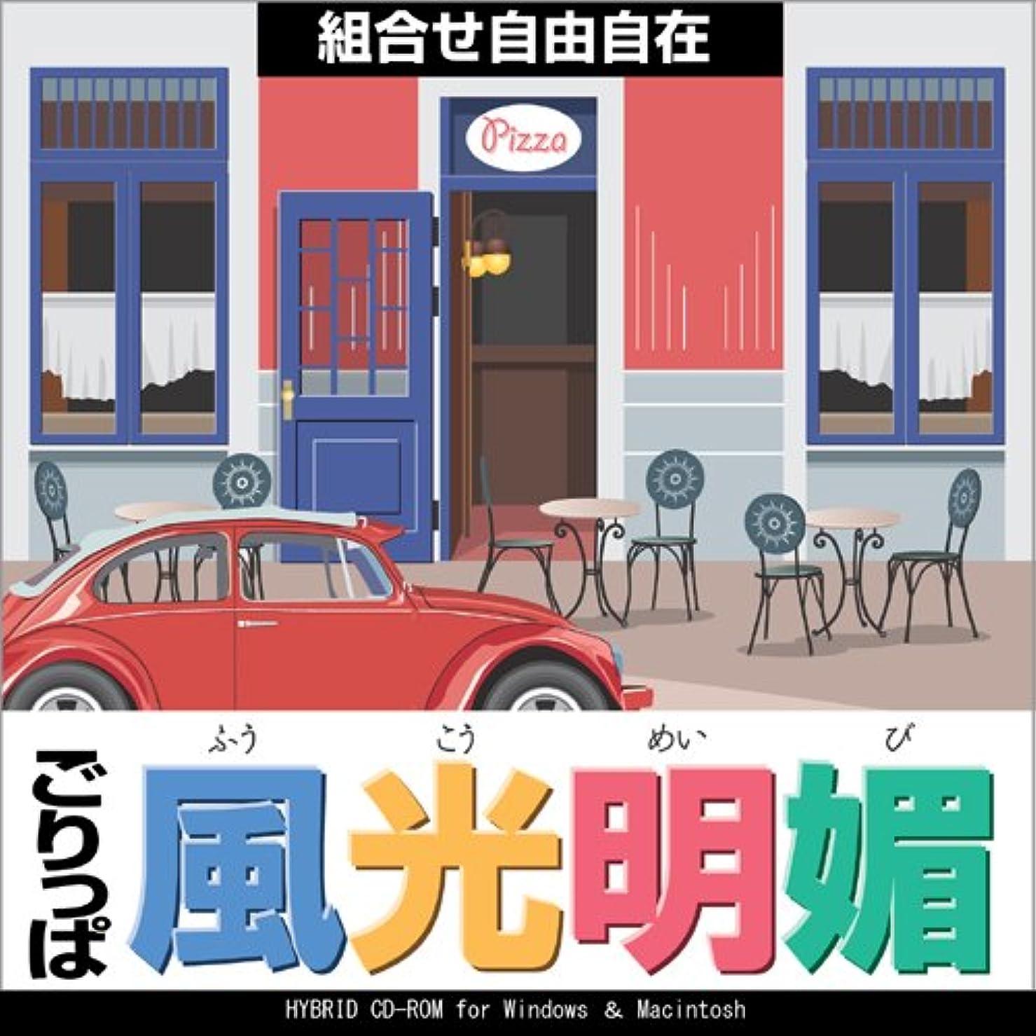 ごりっぱシリーズ Vol.17「風光明媚」