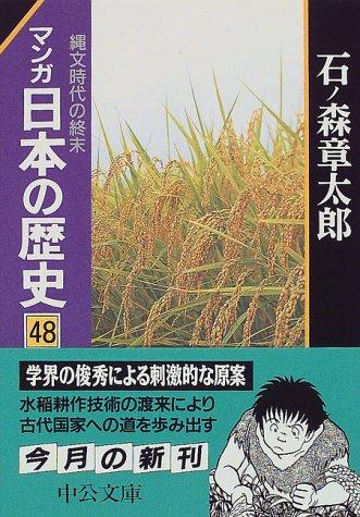 マンガ 日本の歴史〈48〉縄文時代の終末 (中公文庫)の詳細を見る