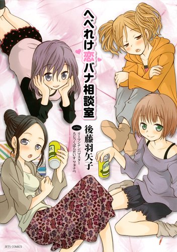 へべれけ恋バナ相談室 (ジェッツコミックス)の詳細を見る