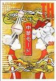 中華モード―非常有希望的上海台湾前衛芸術大饗宴 (トーキングヘッズ叢書)