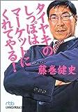 「タイヤキのしっぽはマーケットにくれてやる!」藤巻健史