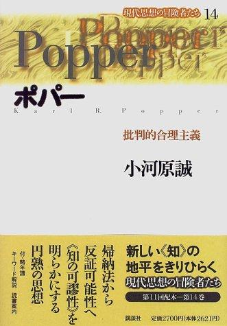 ポパー―批判的合理主義 (現代思想の冒険者たち)の詳細を見る