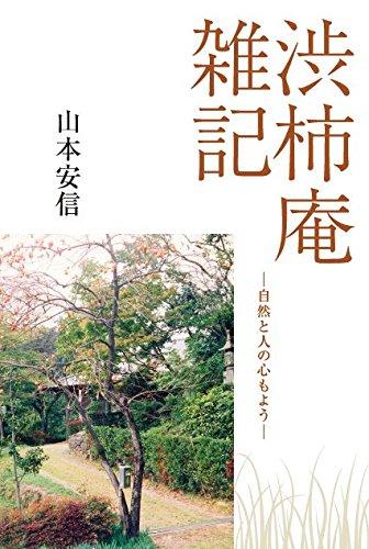 渋柿庵雑記 ―自然と人の心もよう―の詳細を見る