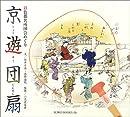 京遊団扇―彩色都名所図会めぐり (SUIKO BOOKS)
