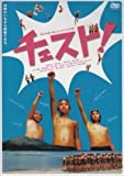 チェスト![DVD]