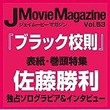 J Movie Magazine Vol.53【表紙:佐藤勝利『ブラック校則』】 (パーフェクト・メモワール)