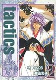 tactics 2 (マッグガーデンコミック avarusシリーズ)