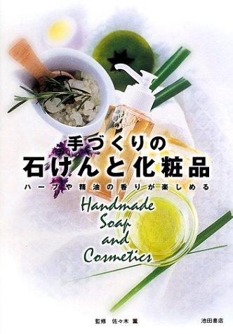 手づくりの石けんと化粧品-ハーブや精油の香りが楽しめる (池田書店のアロマテラピーシリーズ)