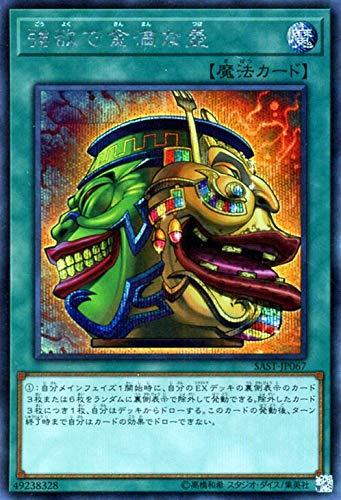 遊戯王カード 強欲で金満な壺(シークレットレア) サベージ・ストライク(SAST) | 通常魔法 シークレット レア