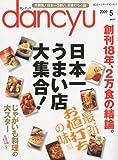dancyu (ダンチュウ) 2009年 05月号 [雑誌]