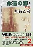 永遠の都〈2〉岐路 (新潮文庫)