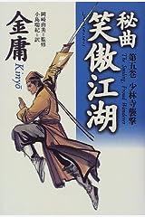 秘曲 笑傲江湖〈第5巻〉少林寺襲撃 単行本