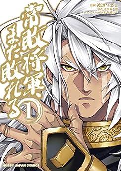 [北条新九郎, 渡辺つよし]の常敗将軍、また敗れる 1【電子版限定特典付き】 (HJコミックス)
