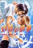灼熱の情事 / シギ ナヲコ のシリーズ情報を見る