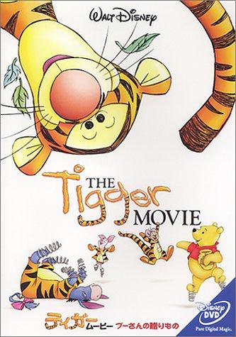 ティガー ムービー/プーさんの贈り物  DVD