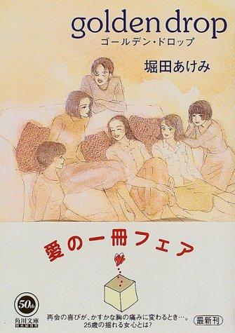 golden drop(ゴールデン・ドロップ) (角川文庫)の詳細を見る