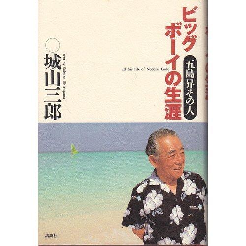 ビッグボーイの生涯―五島昇その人の詳細を見る