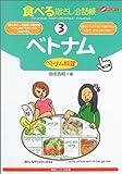 食べる指さし会話帳 3ベトナム ベトナム料理[第二版] (ここ以外のどこかへ!)
