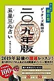 ゲッターズ飯田の五星三心占い2019年版 金/銀の羅針盤