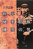 陸軍・秘密情報機関の男