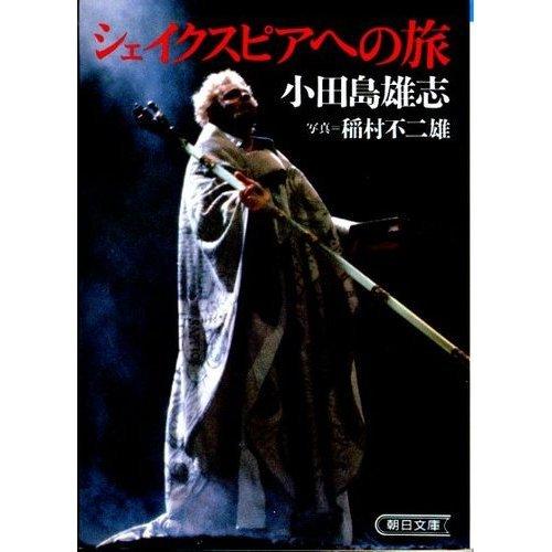 シェイクスピアへの旅 (朝日文庫)の詳細を見る