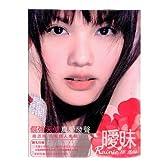 曖昧 (精緻限量特級版) (CD+VCD) (台湾盤)