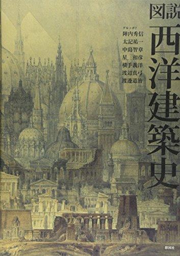 図説 西洋建築史の詳細を見る